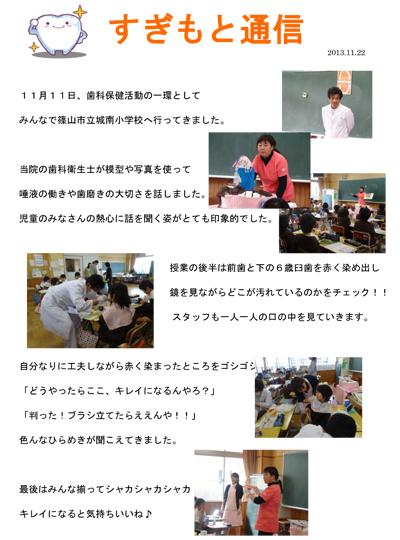 みんなで篠山市立城南小学校へ行ってきました