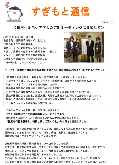 日本ヘルスケア学会の定期ミーティングに参加して