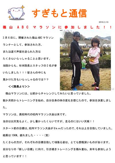 篠山ABCマラソンに参加しました!!