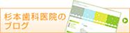 杉本歯科医院のブログ
